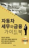 자동차 세무와 금융 가이드북(개정판)