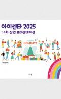 아이센타 2025 - 4차 산업 프리젠테이션