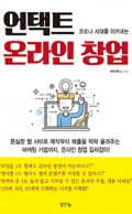 언택트(비대면) 온라인 창업