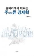 술자리에서 배우는 주(酒)류 경제학