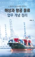 (포워더 초보자를 위한) 해상과 항공 물류 업무 개념 정리